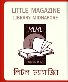 Little Magazine Library of East Medinipur West Medinipur, List of little magazines published from Purba Midnapur Paschim Medinipur
