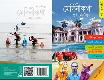 Book-Medinikatha-Purba-Medinipur-Archaeology-and-Tourism