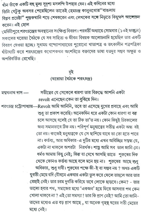Sarat Chandra Chattopadhay in Midnapore
